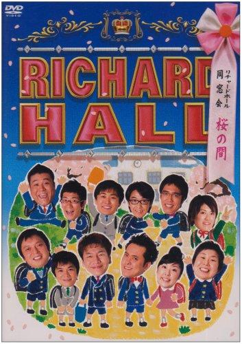 リチャードホール 同窓会 ~桜の間~ [DVD]