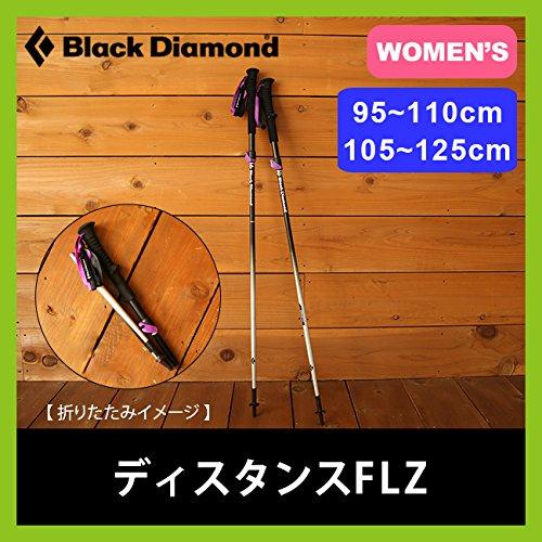 ブラックダイヤモンド「Ws ディスタンスFLZ」