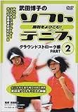 武田博子の勝利をよびこむ!ソフトテニス グラウンドストローク編PART 2 [DVD] -