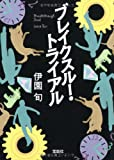 ブレイクスルー・トライアル (宝島社文庫)