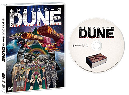 ホドロフスキーのDUNE [DVD]の詳細を見る