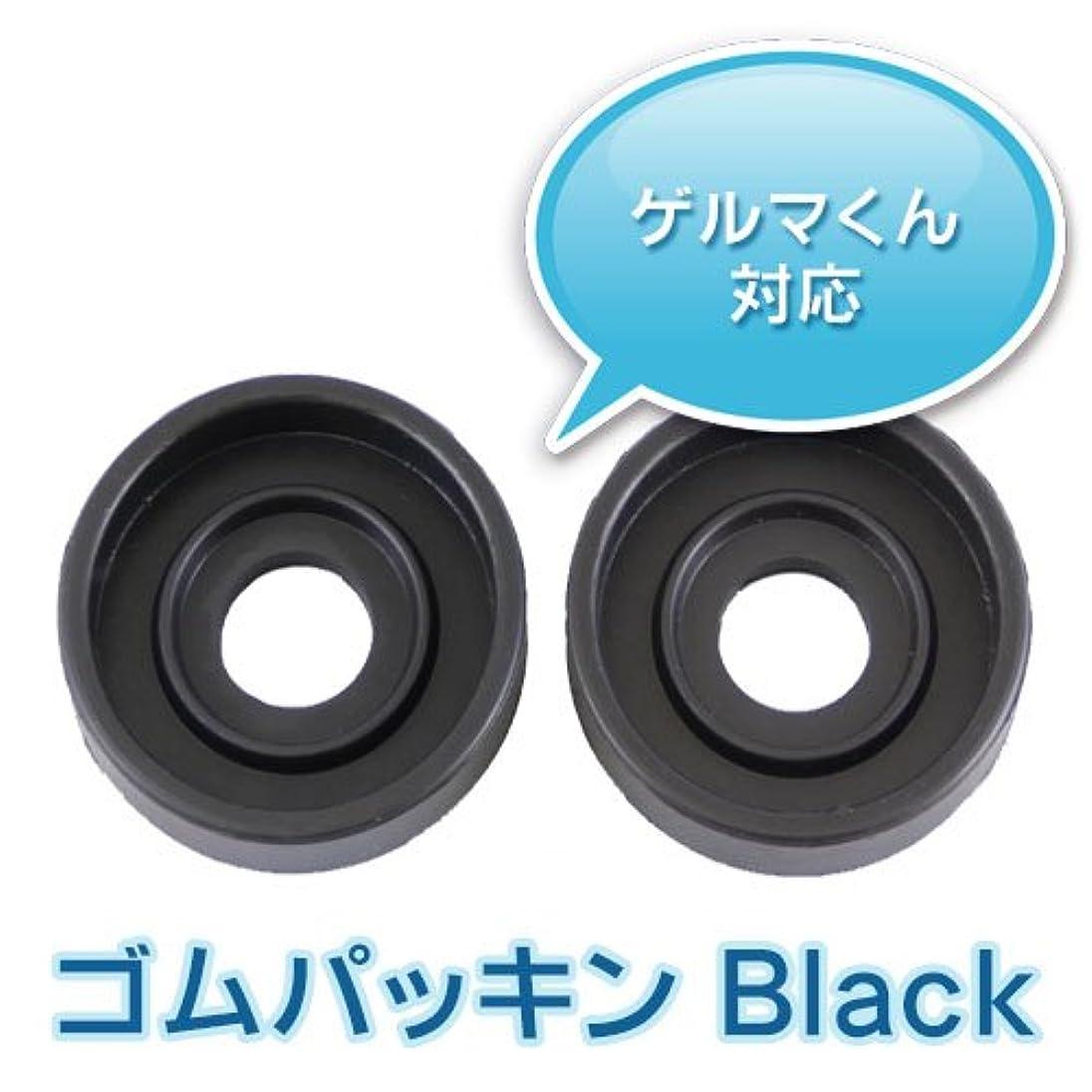 前奏曲銃従事するゲルマ温浴器専用ゴムパッキン2個(黒)「ゲルマくん」対応