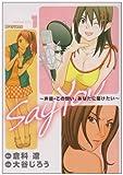 SAY YOU 1 (ビッグコミックス)