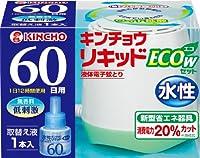 水性キンチョウリキッド 60日 無香料 ECO-W グリーンセット