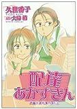 配達あかずきん ─ 成風堂書店事件メモ (1) (ウィングス・コミックス)