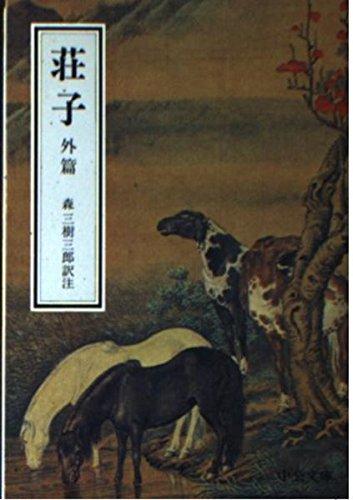 荘子 外篇 (中公文庫)の詳細を見る