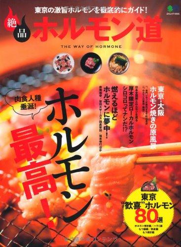 絶品ホルモン道 (エイムック 1996)の詳細を見る