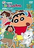 クレヨンしんちゃん TV版傑作選 第8期シリーズ 15[DVD]
