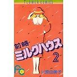 前略・ミルクハウス (2) (フラワーコミックス)