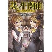 悪ノ円舞曲(ワルツ) 『悪ノ大罪』ガイドブック