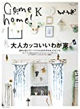 Come home! vol.47 [雑誌] Come home!