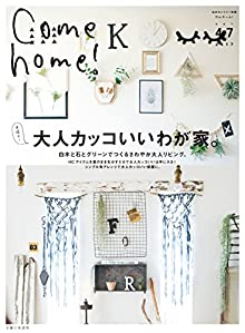 Come home! vol.47 [雑誌] Come home!