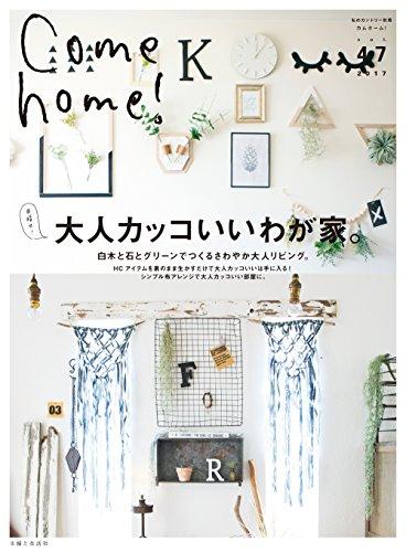 Come home!  Vol.47 (私のカントリー別冊)の詳細を見る