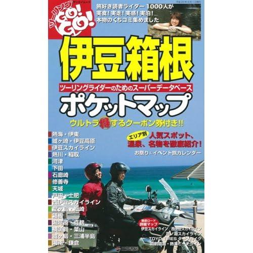 伊豆箱根ポケットマップ (SAN-EI MOOK ツーリングGO!GO!)