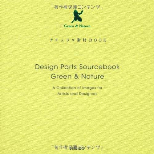 Green&Nature ナチュラル素材BOOKの詳細を見る