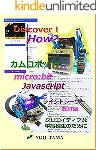 カムロボット micro:bit Javascript: ライントレーサー 第2版 Discover! How? (NGO TAMA BOOKS)