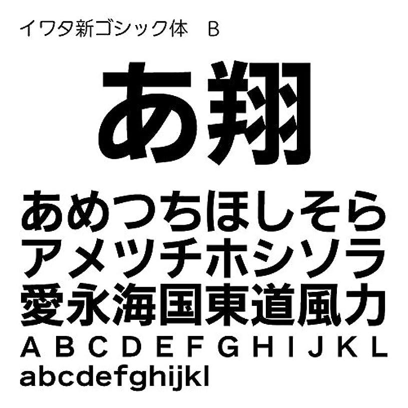 イワタ新ゴシック体B Std OpenType Font for Windows [ダウンロード]