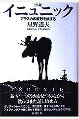 イニュニック「生命」―アラスカの原野を旅する 単行本