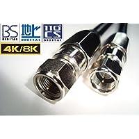 国内資材メーカー製 防水 屋外用 5C 4K8K映像対応アンテナケーブル BS/CS放送対応 地上デジタル対応 デジタル衛星放送対応 S5C-FB 同軸ケーブル(3.0m)