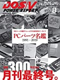 DOS/V POWER REPORT (ドスブイパワーレポート)  2019年8月号[雑誌]