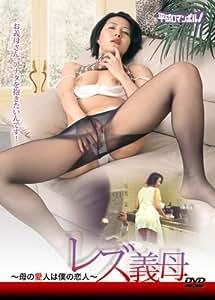レズ義母 母の愛人は僕の恋人 [DVD]