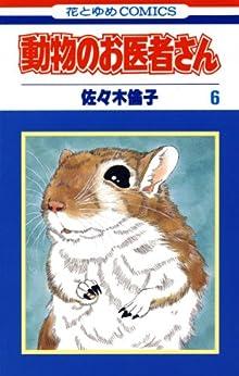 [佐々木倫子]の動物のお医者さん 6 (花とゆめコミックス)
