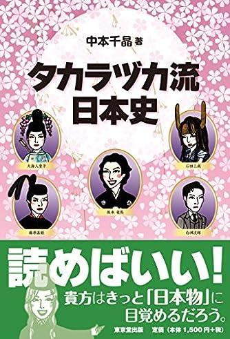 タカラヅカ流日本史