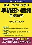 世界一わかりやすい 早稲田の国語 合格講座 (人気大学過去問シリーズ)