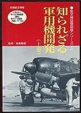 知られざる軍用機開発 (上巻) (航空秘話復刻版シリーズ (1))