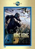 キング・コング (ユニバーサル・ザ・ベスト:リミテッド・バージョン) 【初回生産限定】 [DVD]