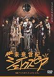 未来世紀シェイクスピア #02 ロミオとジュリエット [DVD]