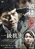 一級機密[DVD]