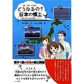 尖閣・竹島・北方領土 どうなるの?日本の領土―ゆかちゃんの学習ノート