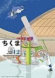 ちくま 2019年12月号(No.585)