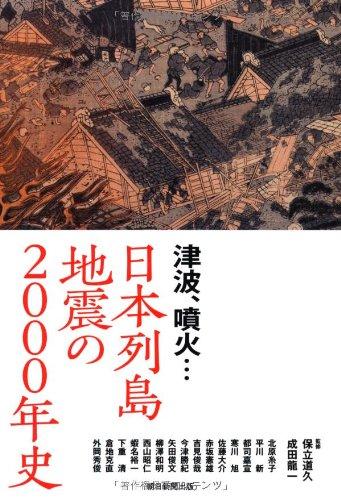 津波、噴火……日本列島 地震の2000年史