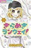 きらめきランウェイ!(3) (ちゃおコミックス)