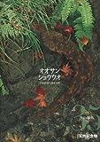 週刊 日本の天然記念物 動物編 オオサンショウウオ 35  小学館