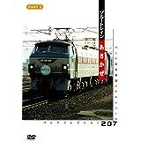 ブルートレイン「あさかぜ」PART2 [DVD]