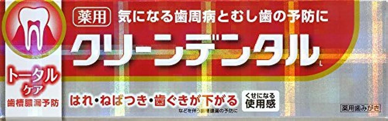 没頭する川スラック第一三共ヘルスケア クリーンデンタルLトータルケア 50g 【医薬部外品】