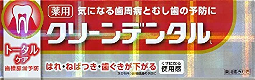 銛崩壊実行する第一三共ヘルスケア クリーンデンタルLトータルケア 50g 【医薬部外品】