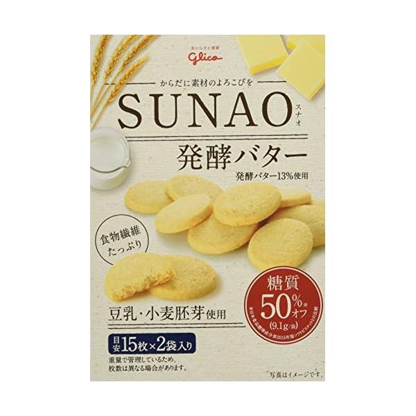 江崎グリコ [糖質50%オフ※]SUNAO 発酵...の商品画像