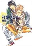 コミックス / 紺野 けい子 のシリーズ情報を見る