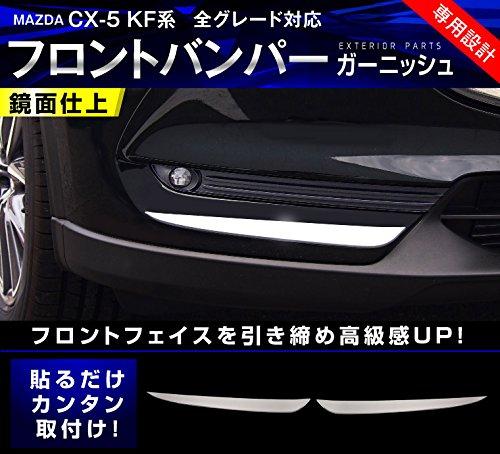 サムライプロデュース CX5 CX-5 KF系 フロントバン...
