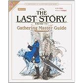 ラストストーリー Wii版 Gathering Master Guide 任天堂協力 Vジャンプファーストガイドシリーズ (Vジャンプブックス)