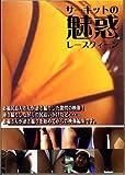 ミラクル映像/サーキットの魅惑レースクィーン (3) [DVD]