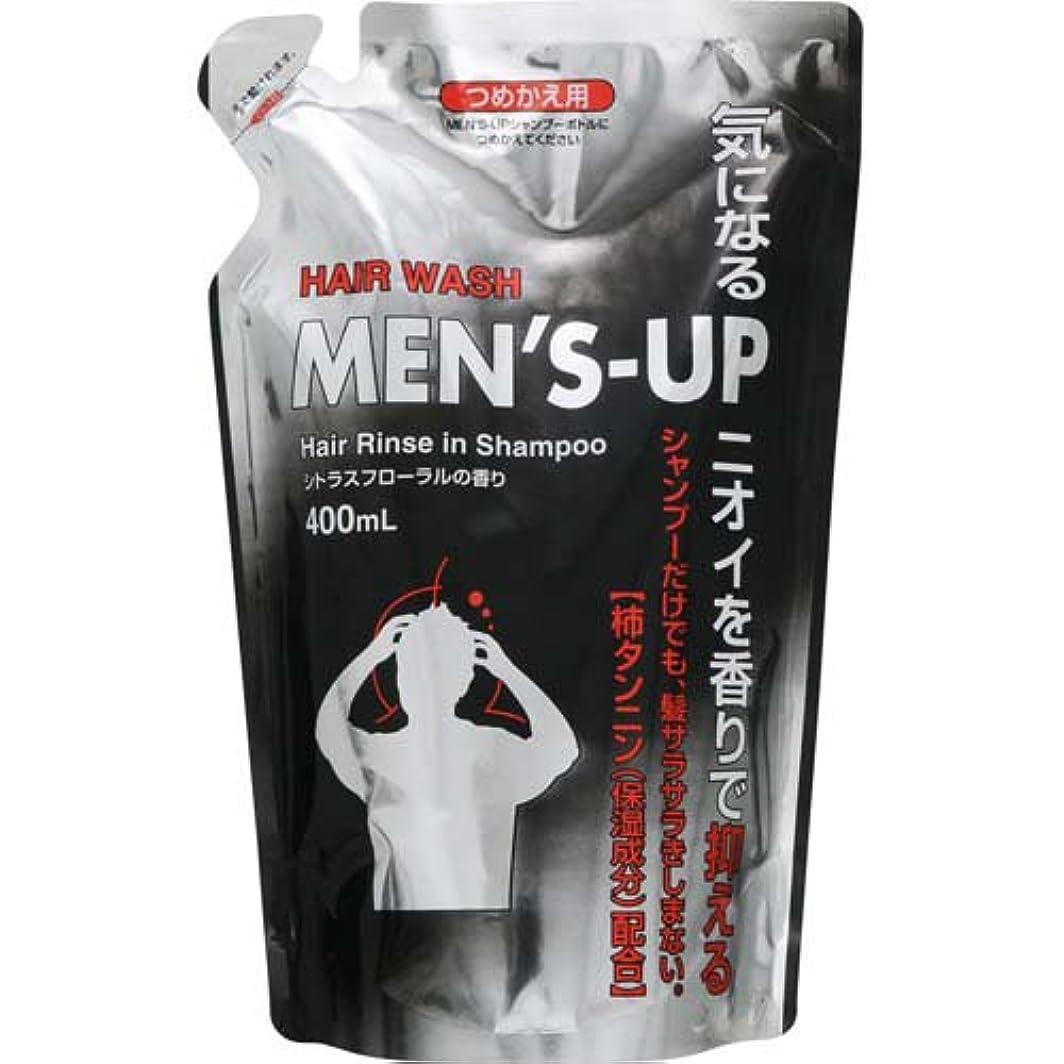 倍増進行中桁MEN'S-UP リンスINシャンプー 詰替 400ml