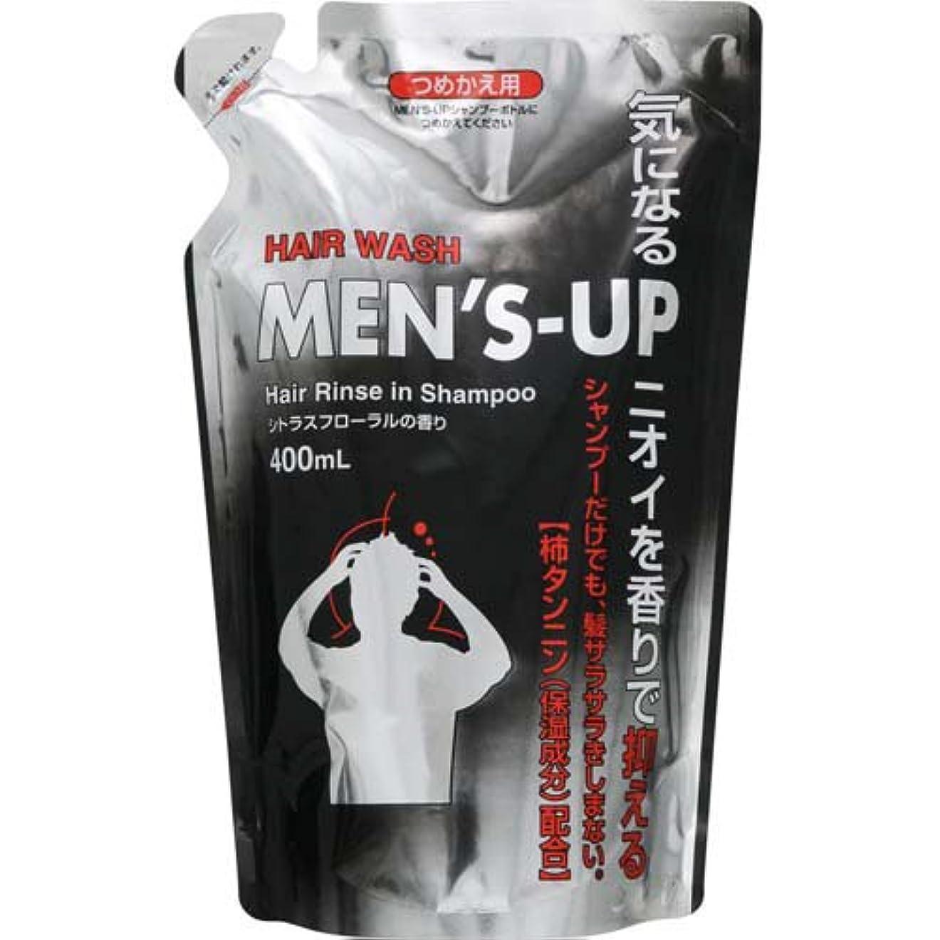 論理的煩わしい寸法MEN'S-UP リンスINシャンプー 詰替 400ml