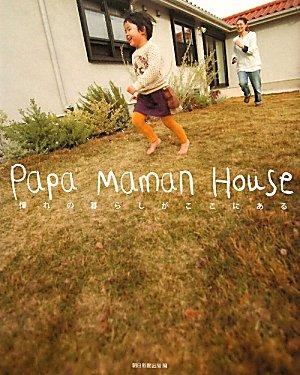 Papa Maman House 憧れの暮らしがここにある