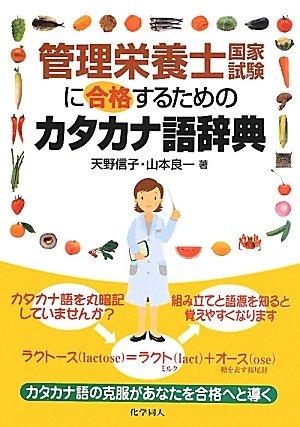 管理栄養士国家試験に合格するためのカタカナ語辞典