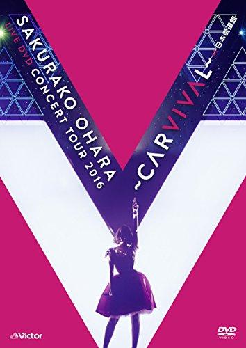 大原櫻子 LIVE DVD CONCERT TOUR 2016 ~CARVIVAL~ at 日本武道館の詳細を見る